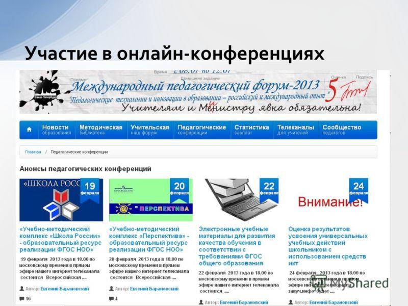 Участие в онлайн-конференциях