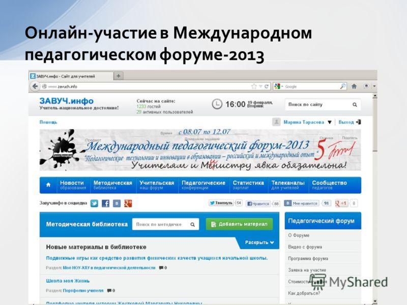Онлайн-участие в Международном педагогическом форуме-2013