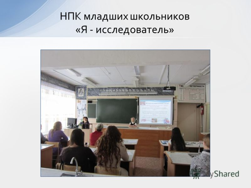 НПК младших школьников «Я - исследователь»