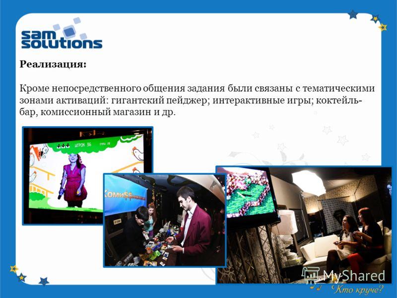 Реализация: Кроме непосредственного общения задания были связаны с тематическими зонами активаций: гигантский пейджер; интерактивные игры; коктейль- бар, комиссионный магазин и др.