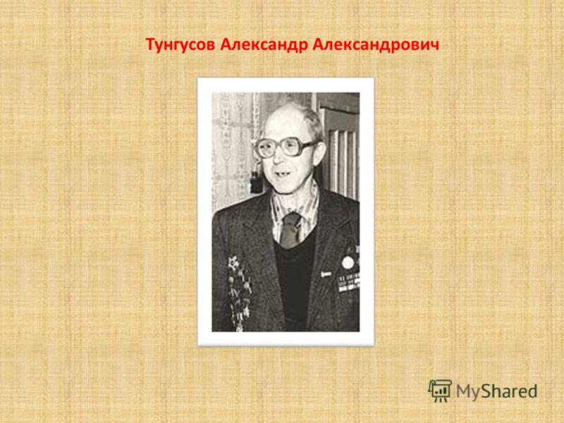 Тунгусов Александр Александрович
