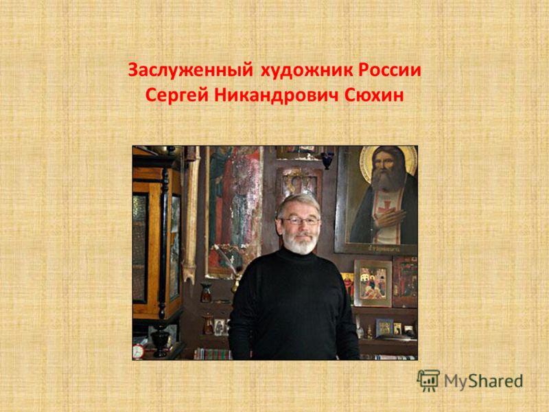 Заслуженный художник России Сергей Никандрович Сюхин