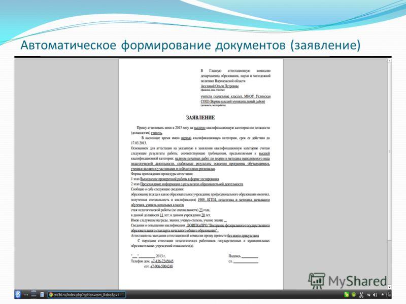 Автоматическое формирование документов (заявление)