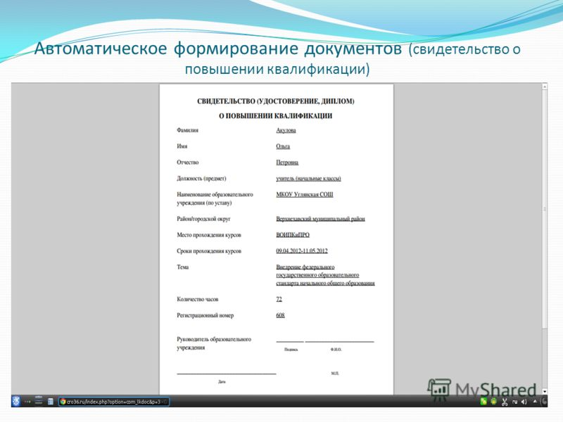 Автоматическое формирование документов (свидетельство о повышении квалификации)