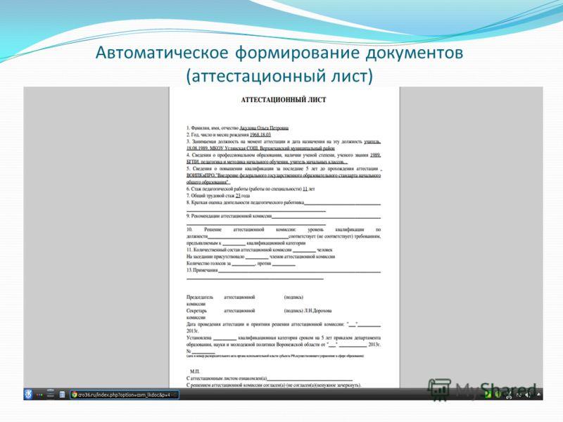 Автоматическое формирование документов (аттестационный лист)