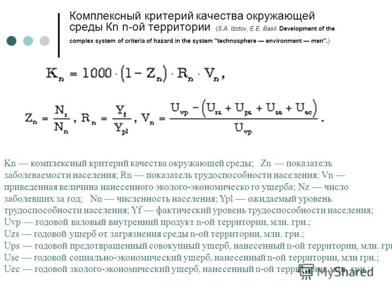 Комплексный критерий качества окружающей среды Кn n-ой территории (S.A. Izotov, Е.Е. Basil. Development of the complex system of criteria of hazard in the system