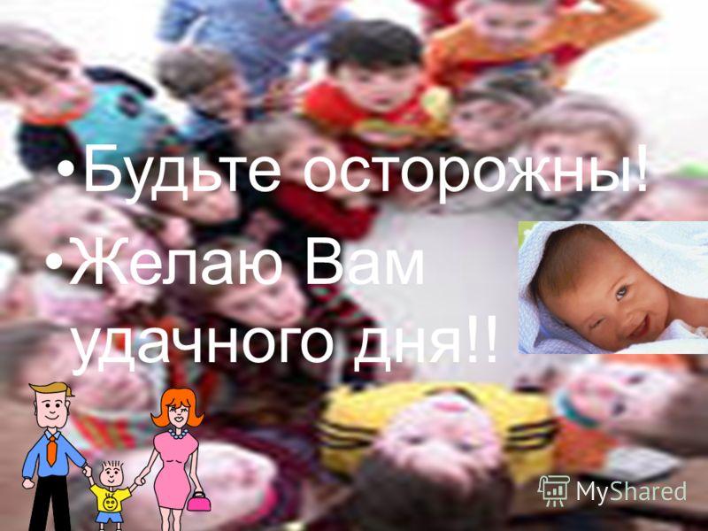 Будьте осторожны! Желаю Вам удачного дня!!