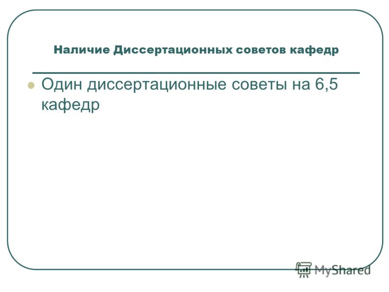 Наличие Диссертационных советов кафедр Один диссертационные советы на 6,5 кафедр