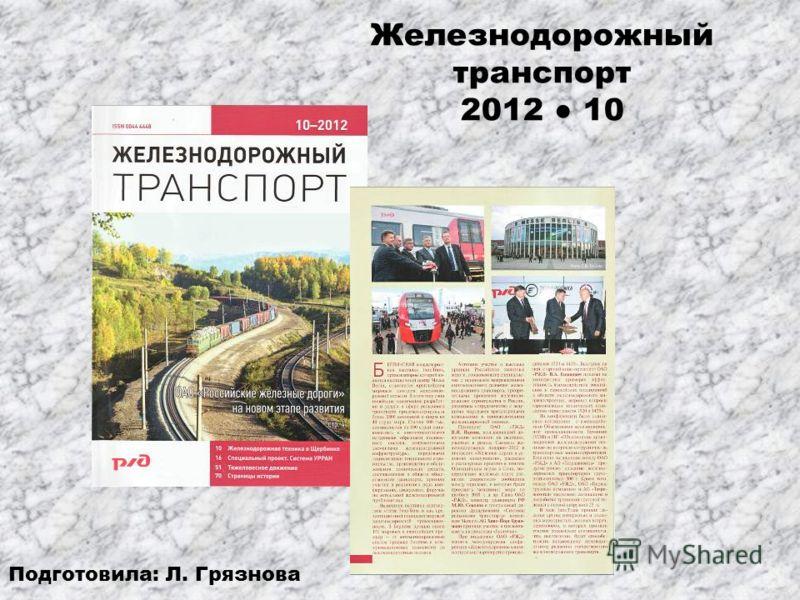 Железнодорожный транспорт 2012 10 Подготовила: Л. Грязнова