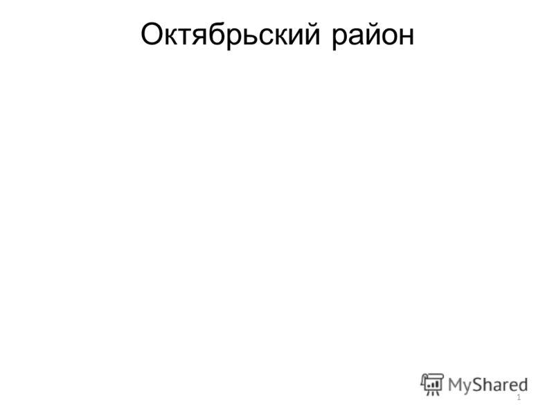 1 Октябрьский район