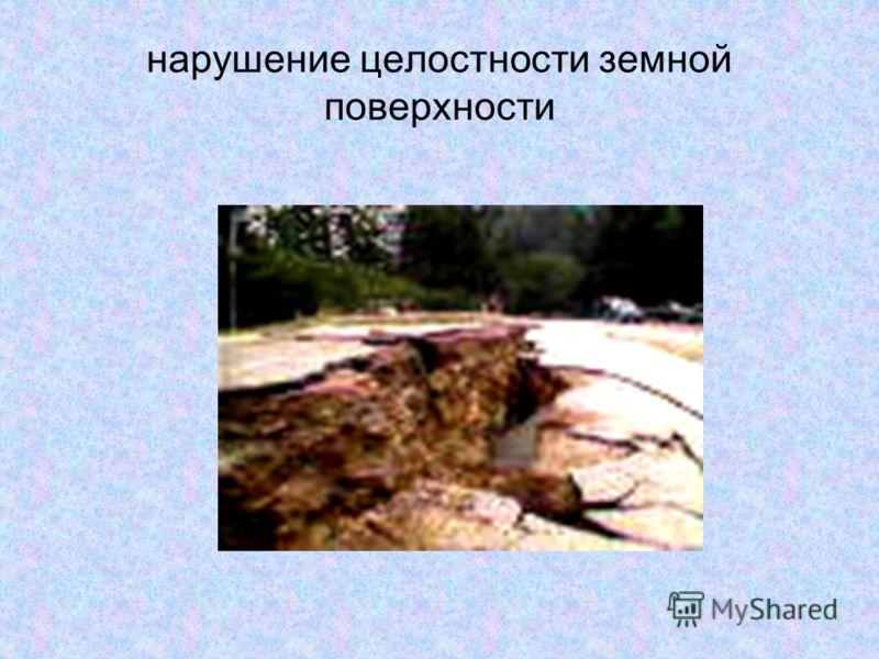 нарушение целостности земной поверхности
