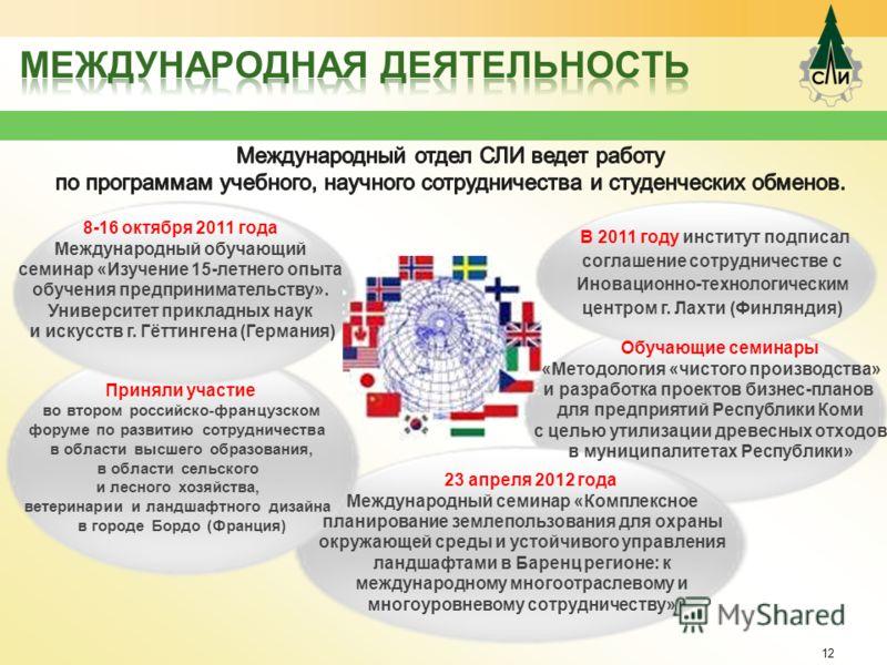 12 В 2011 году институт подписал соглашение сотрудничестве с Иновационно-технологическим центром г. Лахти (Финляндия) Приняли участие во втором российско-французском форуме по развитию сотрудничества в области высшего образования, в области сельского