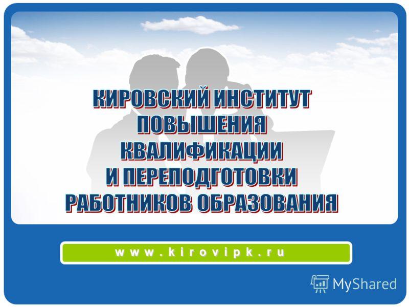 www.kirovipk.ru