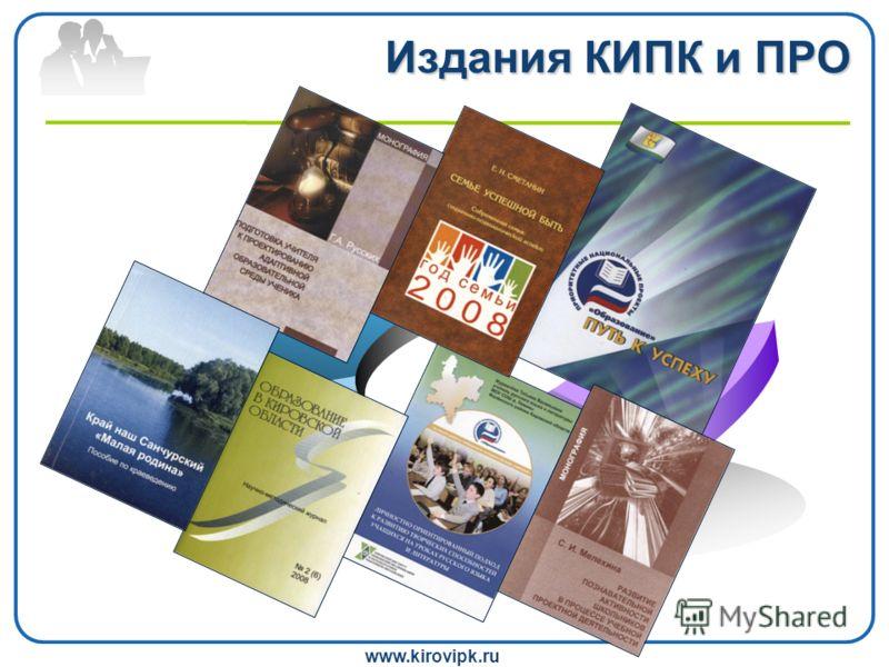 www.kirovipk.ru Издания КИПК и ПРО