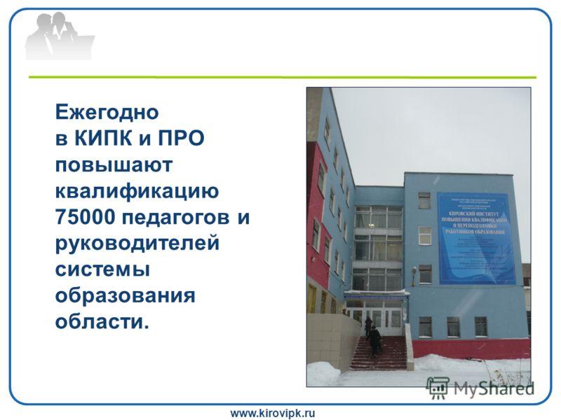 Ежегодно в КИПК и ПРО повышают квалификацию 75000 педагогов и руководителей системы образования области.