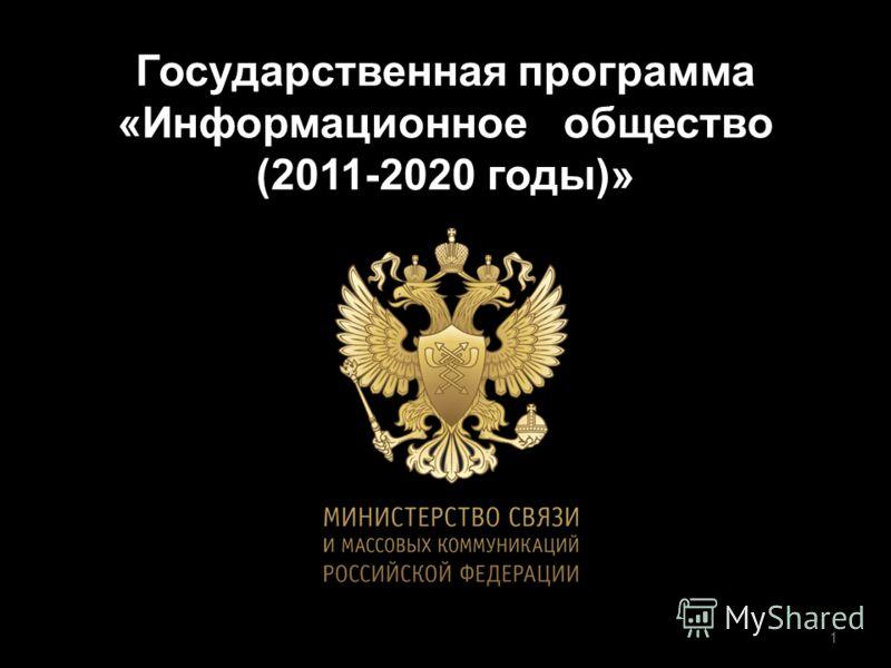 Государственная программа «Информационное общество (2011-2020 годы)» 1