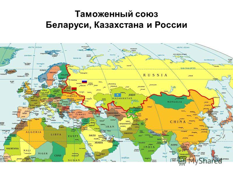 Таможенный союз Беларуси, Казахстана и России