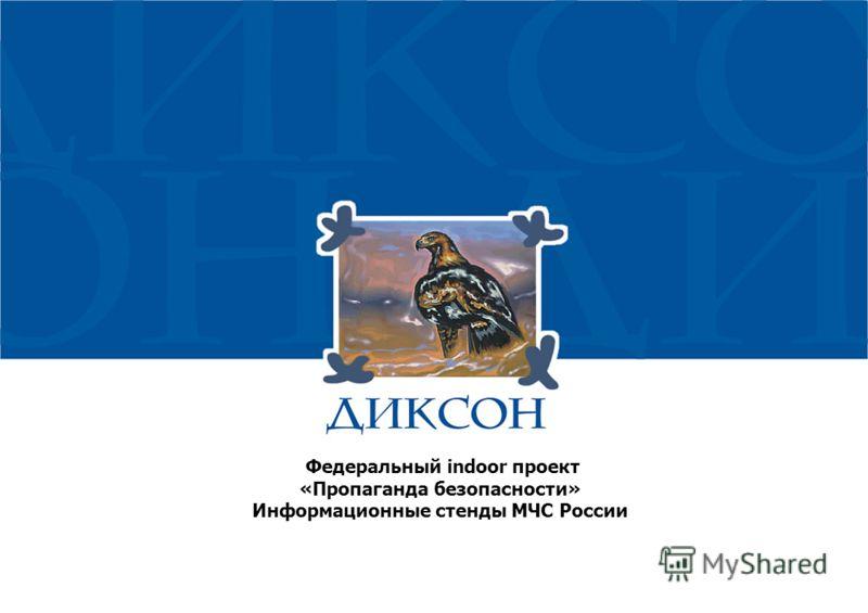Федеральный indoor проект «Пропаганда безопасности» Информационные стенды МЧС России