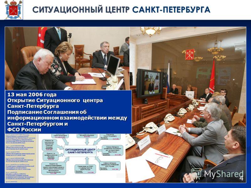 СИТУАЦИОННЫЙ ЦЕНТР САНКТ-ПЕТЕРБУРГА 13 мая 2006 года Открытие Ситуационного центра Санкт-Петербурга Подписание Соглашения об информационном взаимодействии между Санкт-Петербургом и ФСО России 4