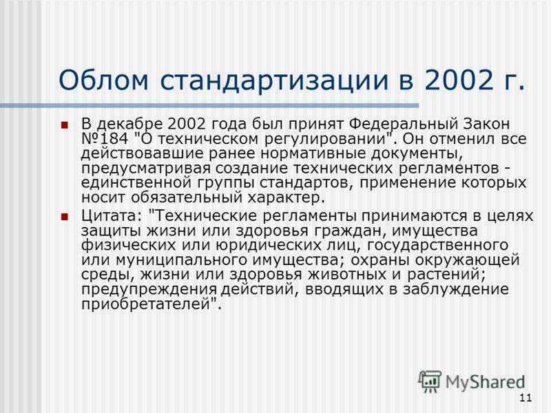11 Облом стандартизации в 2002 г. В декабре 2002 года был принят Федеральный Закон 184