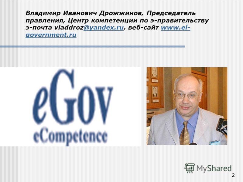 2 Владимир Иванович Дрожжинов, Председатель правления, Центр компетенции по э-правительству э-почта vladdroz@yandex.ru, веб-сайт www.el- government.ru@yandex.ruwww.el- government.ru
