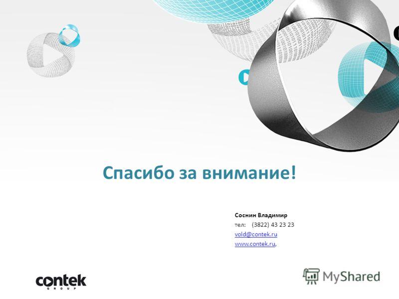 Спасибо за внимание! Соснин Владимир тел: (3822) 43 23 23 vold@contek.ru www.contek.ruwww.contek.ru,