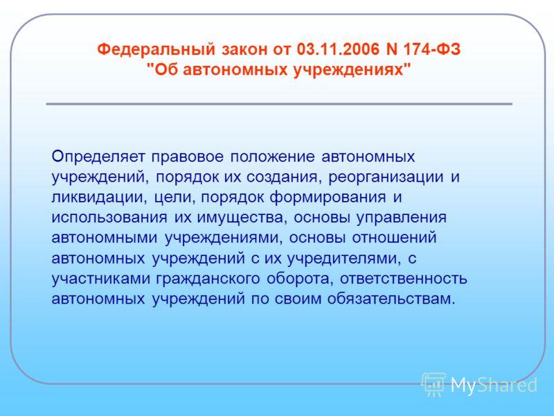 Федеральный закон от 03.11.2006 N 174-ФЗ