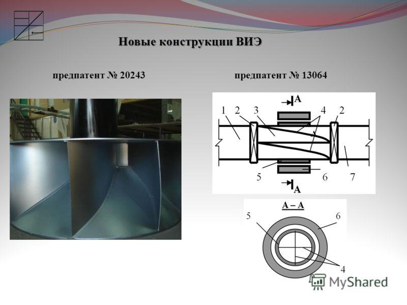 Новые конструкции ВИЭ предпатент 20243 предпатент 13064