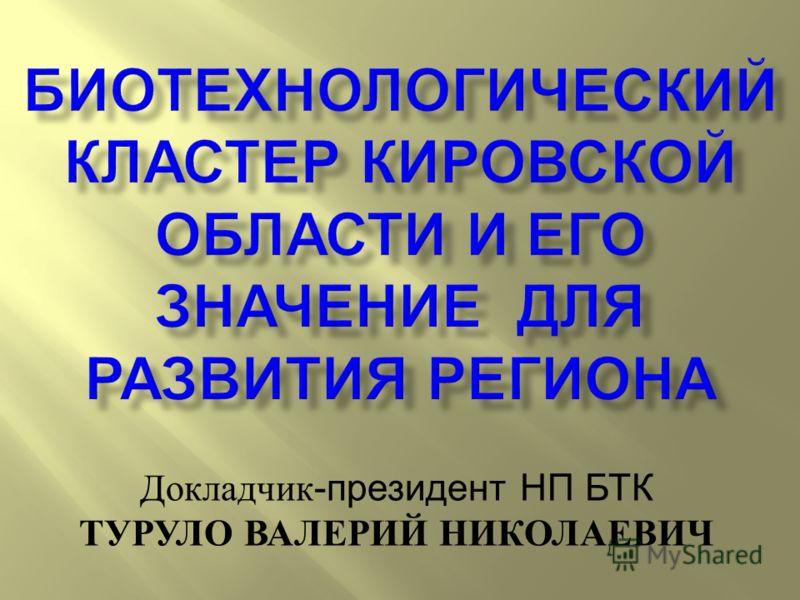Докладчик -президент НП БТК ТУРУЛО ВАЛЕРИЙ НИКОЛАЕВИЧ
