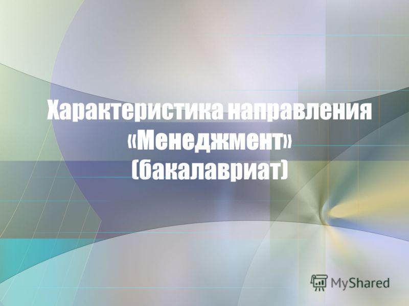 Характеристика направления «Менеджмент» (бакалавриат)
