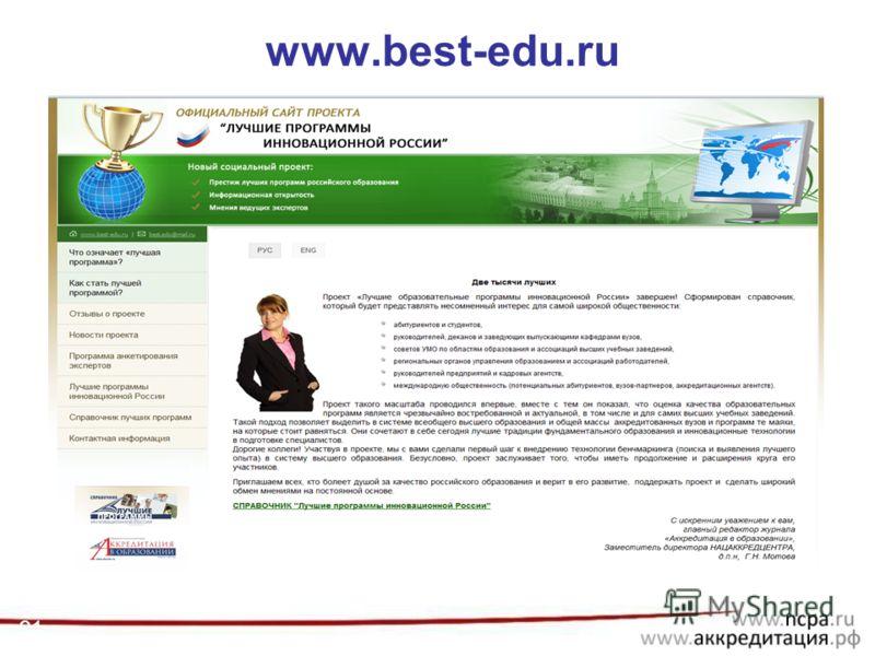 www.best-edu.ru 91