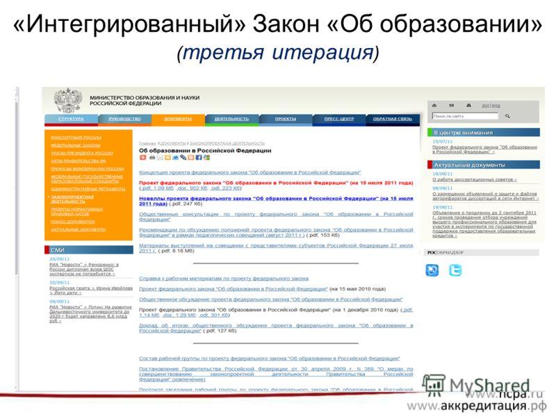 «Интегрированный» Закон «Об образовании» ( третья итерация )