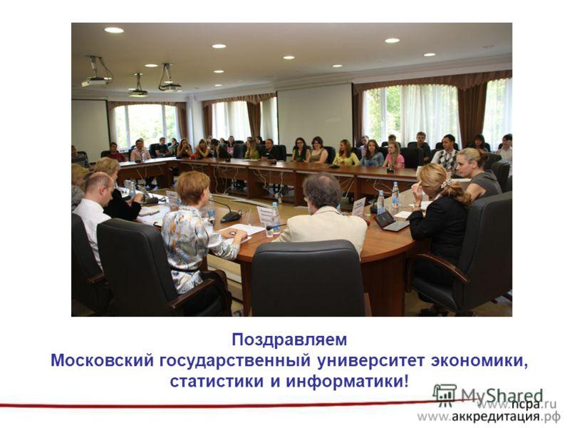 Поздравляем Московский государственный университет экономики, статистики и информатики!