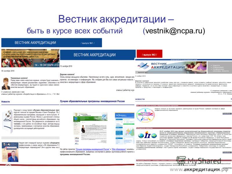 Вестник аккредитации – быть в курсе всех событий (vestnik@ncpa.ru) 52