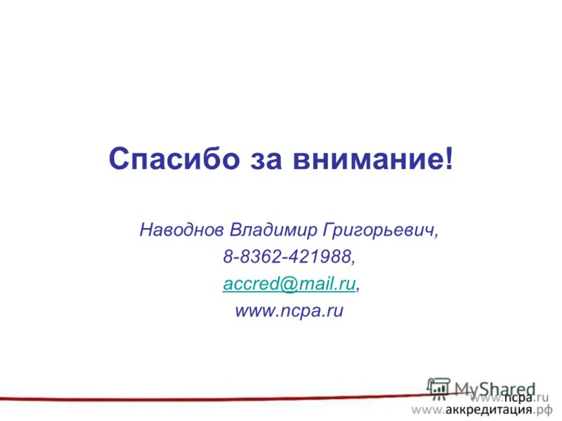 Спасибо за внимание! Наводнов Владимир Григорьевич, 8-8362-421988, accred@mail.ru,accred@mail.ru www.ncpa.ru