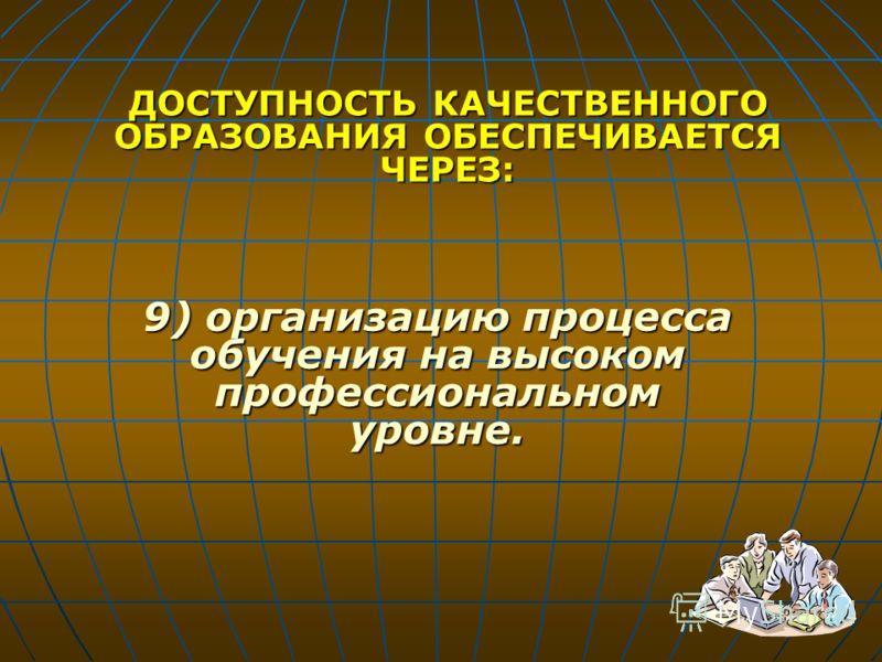 9) организацию процесса обучения на высоком профессиональном уровне.