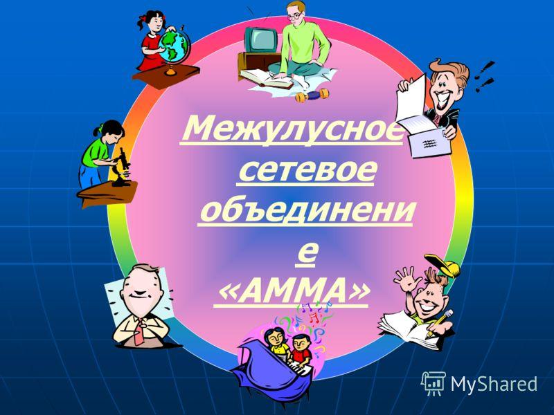 Межулусное сетевое объединени е «АММА»