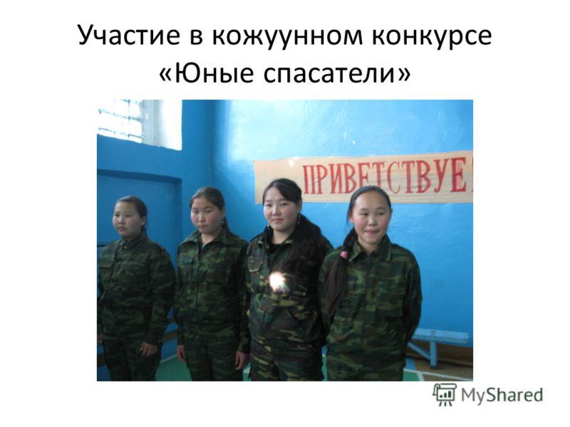 Участие в кожуунном конкурсе «Юные спасатели»