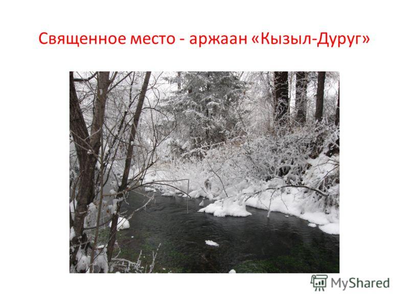 Священное место - аржаан «Кызыл-Дуруг»