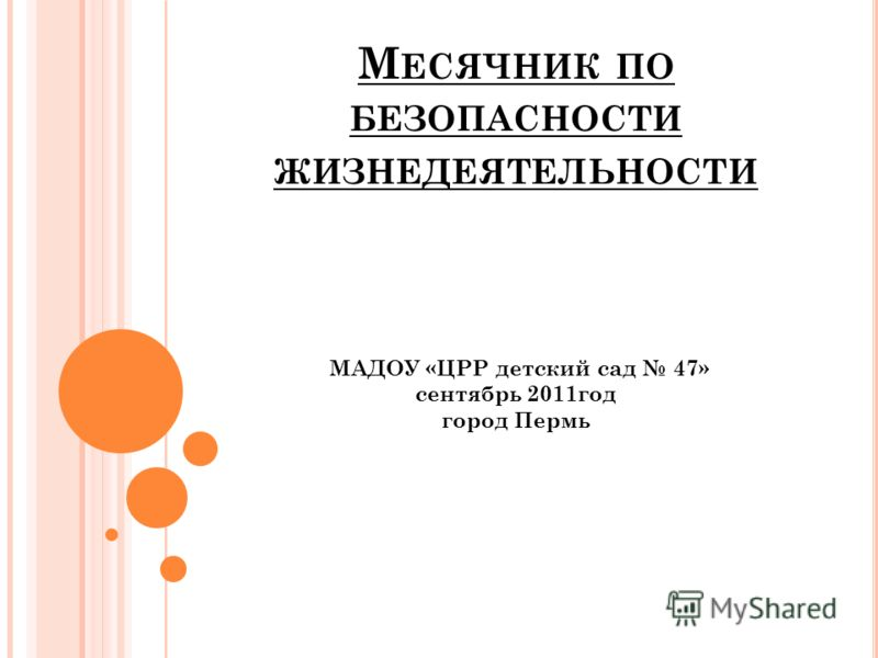 М ЕСЯЧНИК ПО БЕЗОПАСНОСТИ ЖИЗНЕДЕЯТЕЛЬНОСТИ МАДОУ «ЦРР детский сад 47» сентябрь 2011год город Пермь