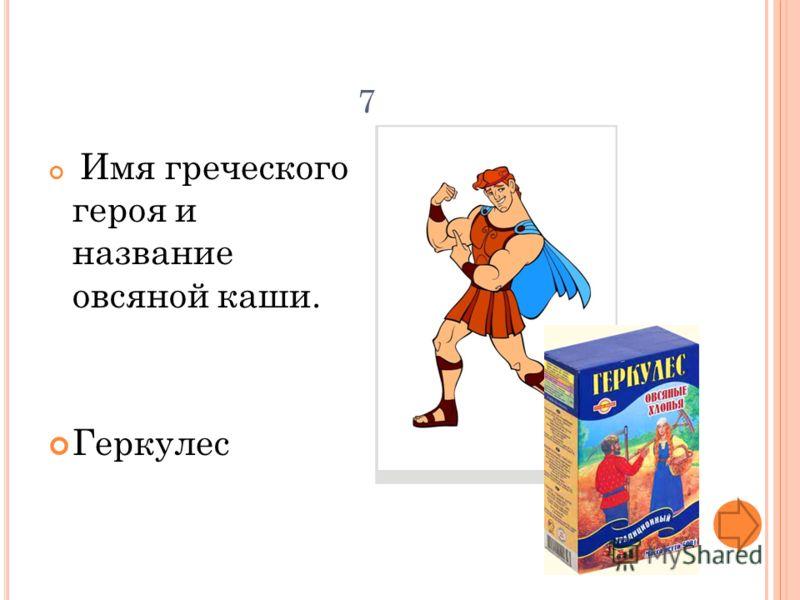 7 Имя греческого героя и название овсяной каши. Геркулес