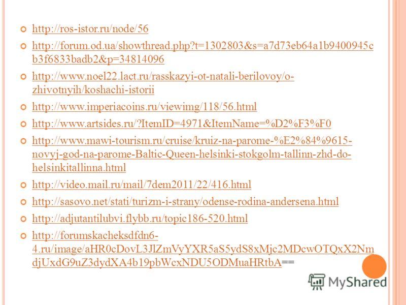 http://ros-istor.ru/node/56 http://forum.od.ua/showthread.php?t=1302803&s=a7d73eb64a1b9400945c b3f6833badb2&p=34814096 http://forum.od.ua/showthread.php?t=1302803&s=a7d73eb64a1b9400945c b3f6833badb2&p=34814096 http://www.noel22.lact.ru/rasskazyi-ot-n
