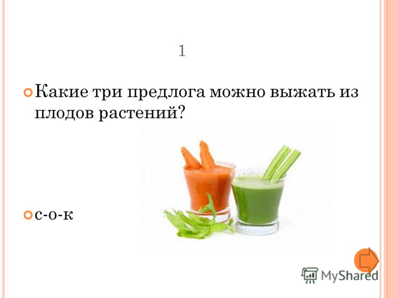 1 Какие три предлога можно выжать из плодов растений? c-о-к