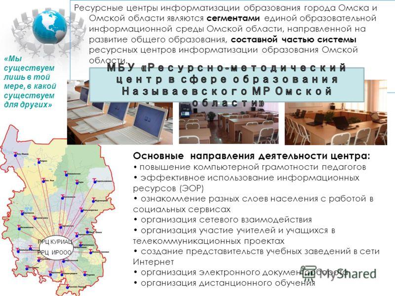 Ресурсные центры информатизации образования города Омска и Омской области являются сегментами единой образовательной информационной среды Омской области, направленной на развитие общего образования, составной частью системы ресурсных центров информат