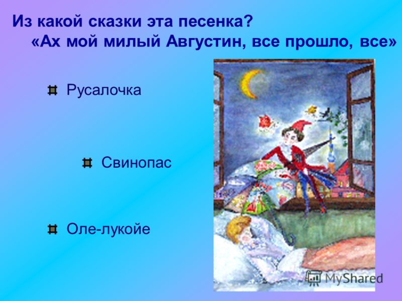 Из какой сказки эта песенка? «Ах мой милый Августин, все прошло, все» Русалочка Свинопас Оле-лукойе