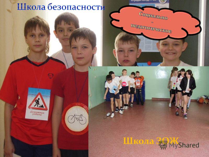 Школа ЗОЖ