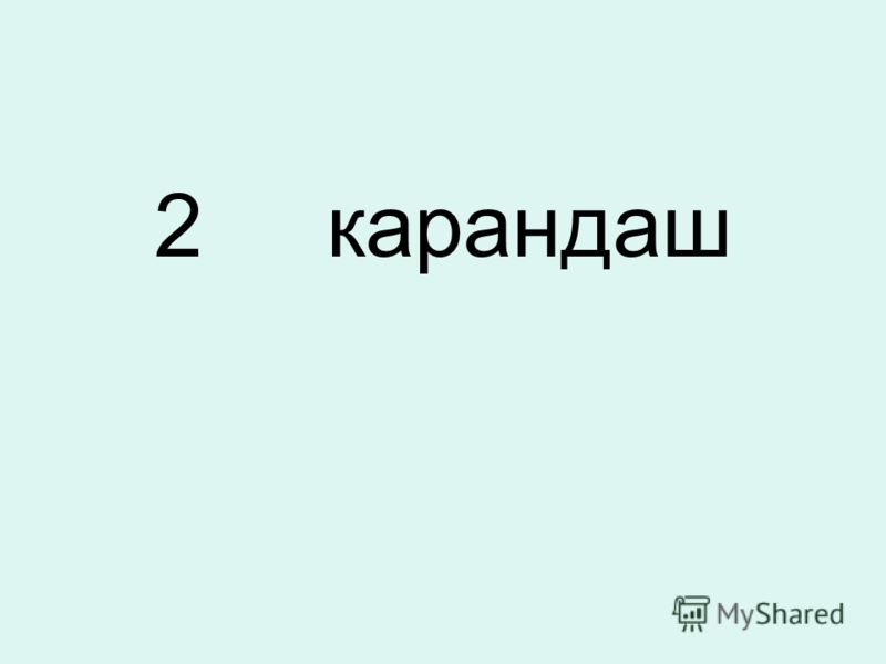 2 карандаш