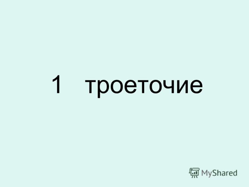 1 троеточие