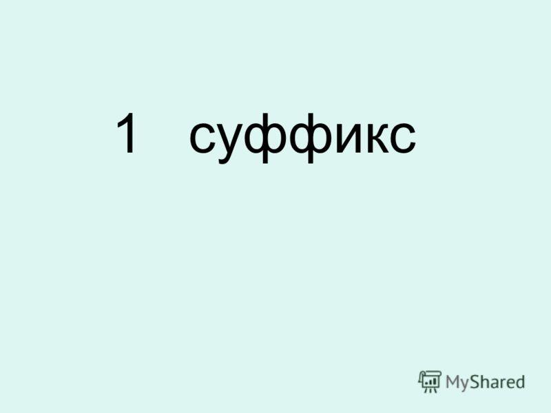 1 суффикс