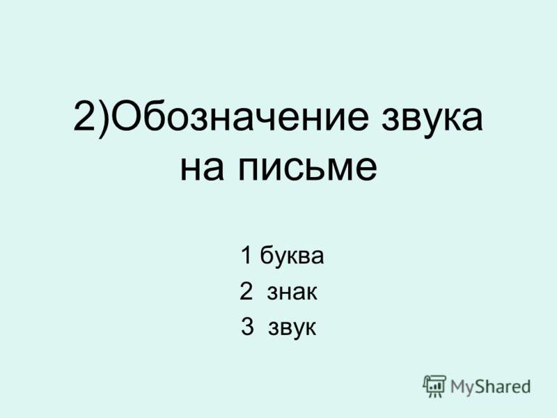 2)Обозначение звука на письме 1 буква 2 знак 3 звук